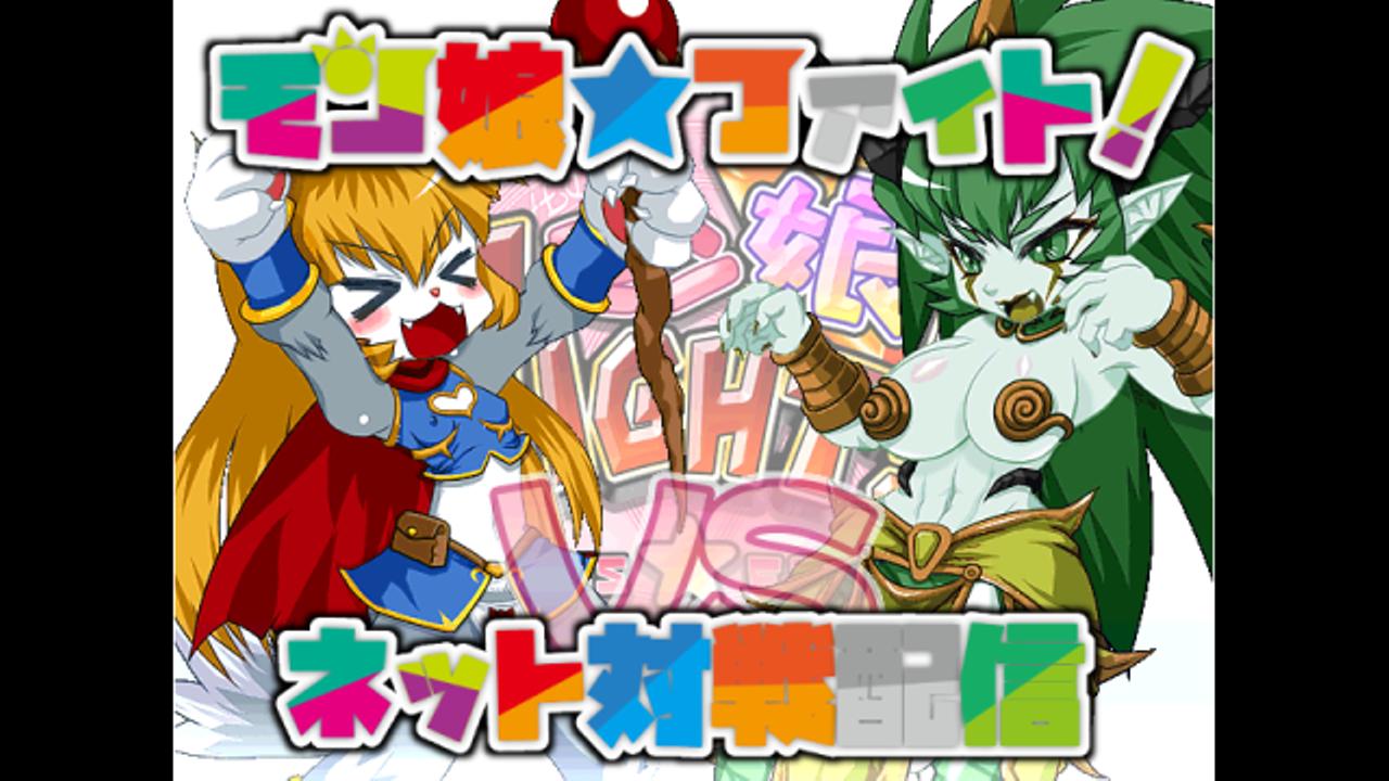 モン娘★ファイト! ネット対戦 2017/05/09