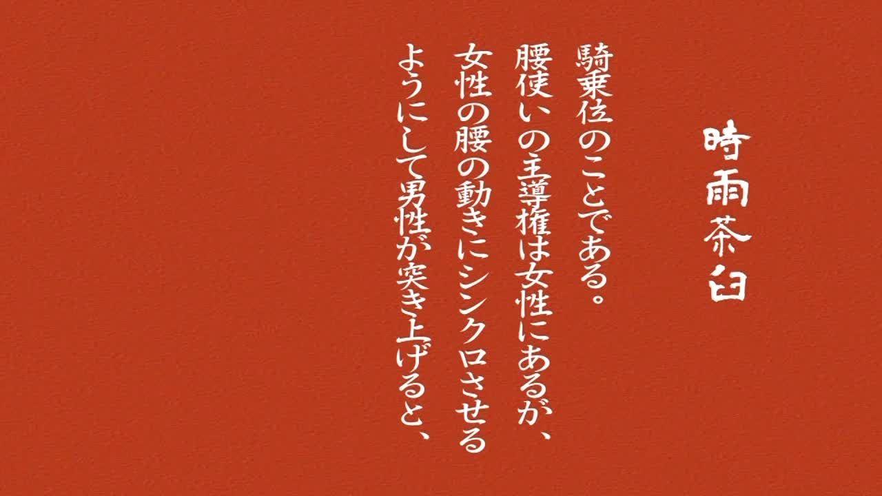 【無修正・マニア】完全版 48手揃い踏み PART3 第11手~第15手