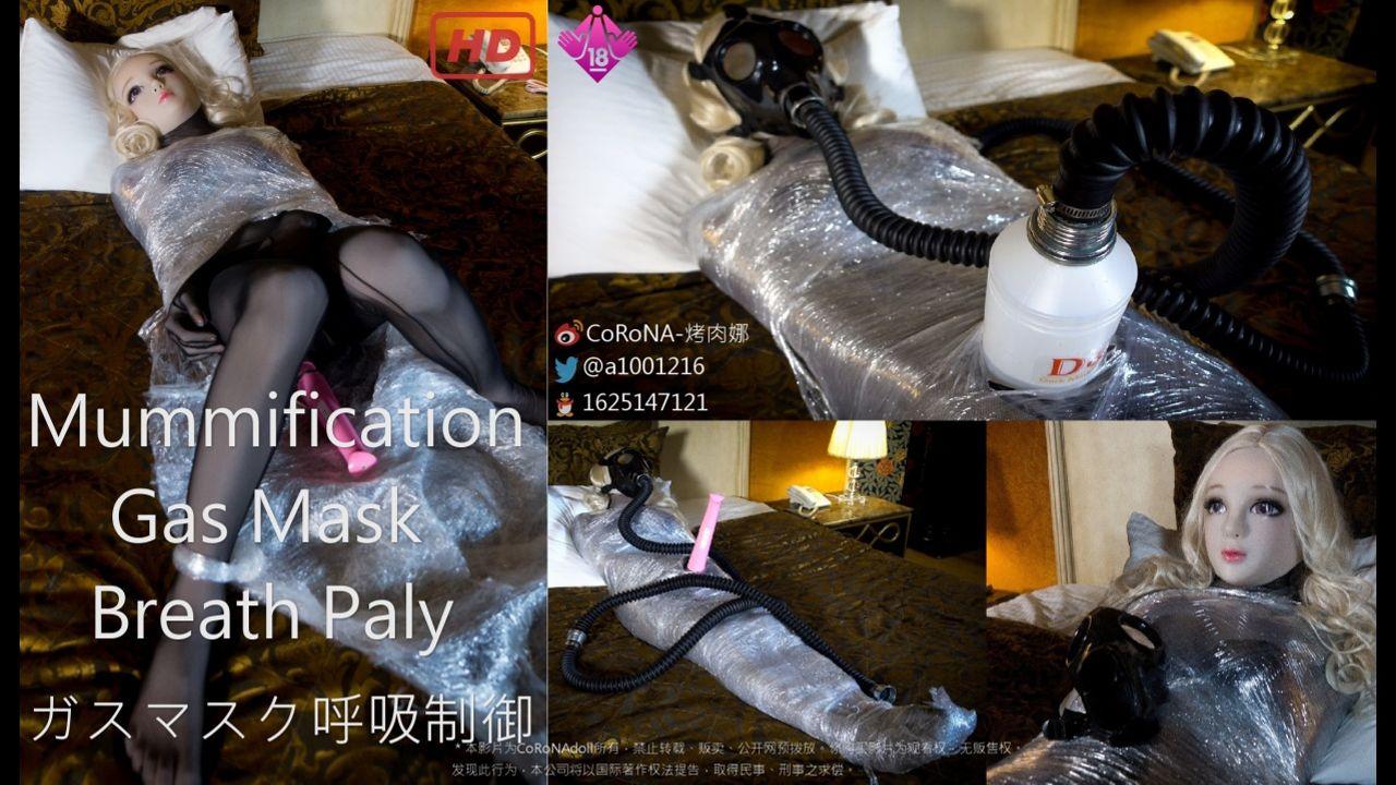 ラバーガスマスク呼吸制御やり中& Mummification BJD doll