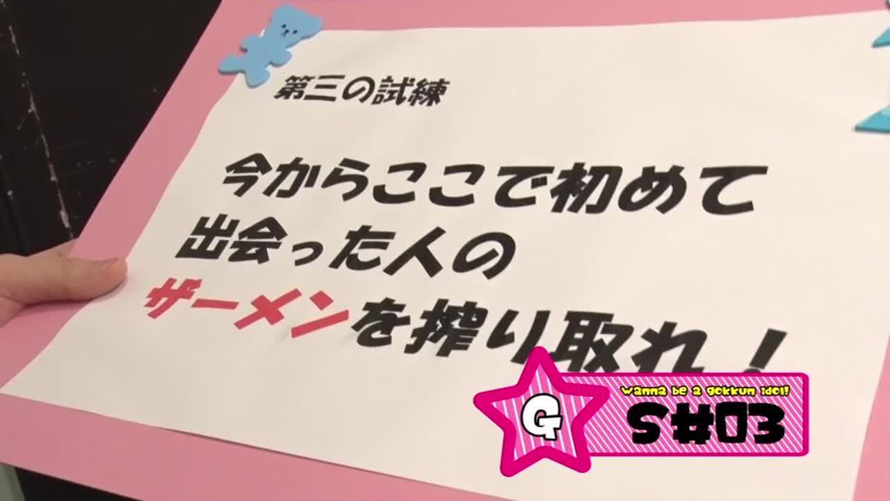 愛しのザーメンアイドル ~キューティー乙女の濃汁ごっくんと顔面シャワー~
