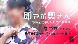 即アポ奥さん なづな 155cm B79(C) W61 H84 浜松店 【熟女・人妻!名古屋待ち合わせデリヘル】