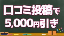 口コミ投稿で5000円引き