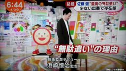 """佐藤健 """"最高の無駄遣い"""" 少ない出番で存在感 2020/04/03"""