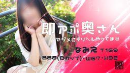 即アポ奥さん なみえ 169cm B88(B) W67 H92 津・松阪店 【熟女・人妻!津・松坂待ち合わせデリヘル】