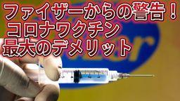 ファイザーからの警告! コロナワクチン最大のデメリット【自然療法士 ルイ】