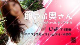 即アポ奥さん いよ  158cm B97(G) W74 H96 名古屋店 【熟女・人妻!名古屋待ち合わせデリヘル】