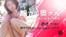 即アポ奥さん おと 151cm B77(C) W57 H77 浜松店 【熟女・人妻!浜松待ち合わせデリヘル】