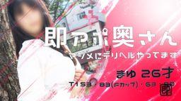 即アポ奥さん まゆ 153cm B83(F) W63 H89 名古屋店 【熟女・人妻!名古屋待ち合わせデリヘル】
