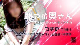 即アポ奥さん つきの 161cm B89(E) W68 H93 名古屋店 【熟女・人妻!名古屋待ち合わせデリヘル】
