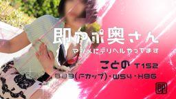 即アポ奥さん ことの 152cm B83(F) W54 H86 浜松店 【熟女・人妻!浜松待ち合わせデリヘル】