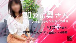 即アポ奥さん 完成りこ 161cm B83(D) W61 H88 名古屋店 【熟女・人妻!名古屋待ち合わせデリヘル】