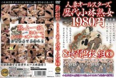 人妻オールスターズ 歴代小林熟女 Part 3 KBKD-519-2-1