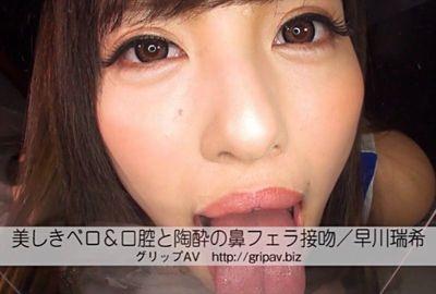 [無料] 69mm長舌美形RQの美しきベロ&口腔と陶酔の鼻フェラ接吻 / 早川瑞希