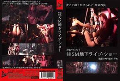 会員専用SM地下ライブ・ショー PART1