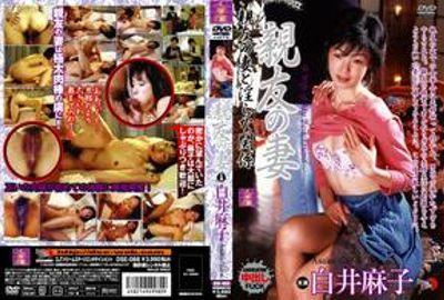 親友の妻 白井麻子 DSE-066
