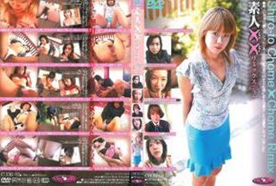 素人××(チョメチョメ)リミックス 2 CHOM-02