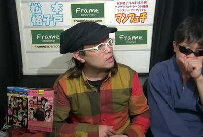 【ストリップ劇場で産まれた芸人】松本格子戸のマンスリー・フェティッシュ #31