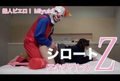 撮人ピエロ! Miyuki