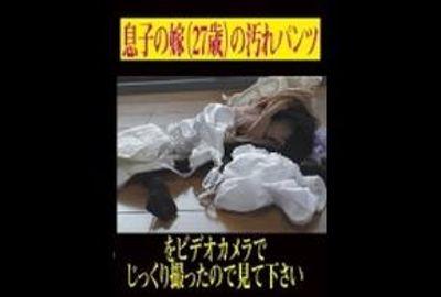 息子の嫁(27歳)の汚れパンツをビデオカメラでじっくり撮ったので見て下さい  PART 4