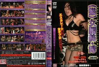 CPE キャットファイト! (猫)女闘美・博 -2010- 下巻
