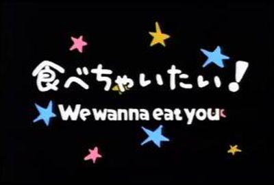 MAT-07 食べちゃいたい!