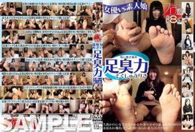 匂い嗅ぎ舐め 足臭力~そくしゅうりき~ 女優vs素人娘 [GRFS-040]