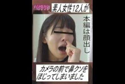 素人女性12人がカメラの前で鼻クソをほじってしまいました  PART 4