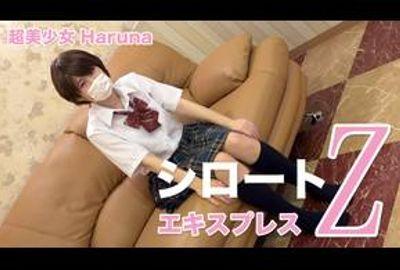 超美少女 Haruna
