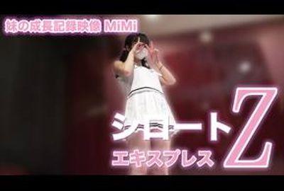 妹の成長記録映像 MiMi