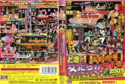どきッ!女だらけのキャットファイト祭 2009 下巻