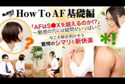 How To AF 基礎編