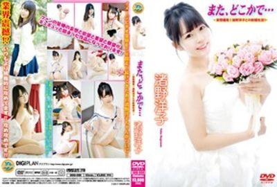 また、どこかで… ~妄想爆発!渚野洋子との新婚生活!?~ DDD-098