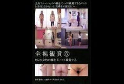 全裸観賞 5  PART 2