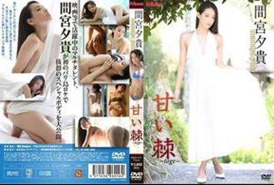 KIDM417【間宮有貴】甘い棘