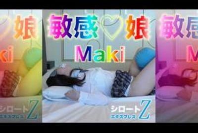 敏感♡娘 Maki