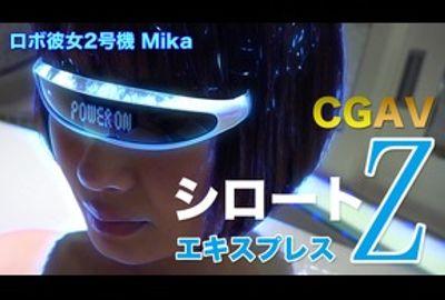 ロボ彼女2号機 Mika