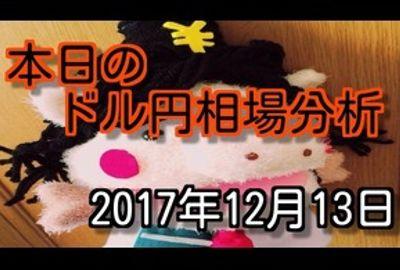 2017年12月13日  本日のドル円相場分析