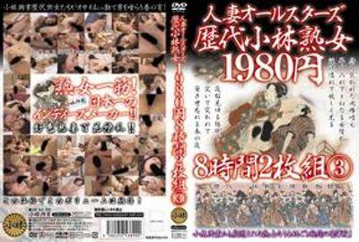 人妻オールスターズ 歴代小林熟女 Part 2 KBKD-519-1-2
