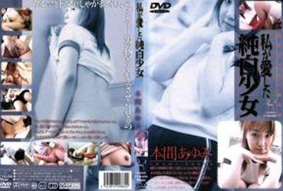 私が愛した純白少女 CVD-050