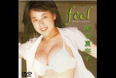feel 黒羽夏奈子