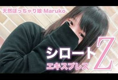 天然ぽっちゃり娘 Maruko