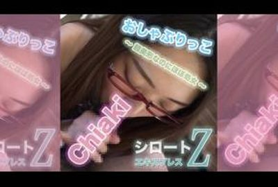 おしゃぶりっこ 〜超美形なのにほぼ処女〜 Chiaki