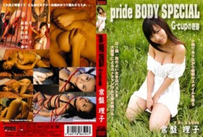 pride BODY SPECIAL ~G-CUPの奇跡~ SCP-08