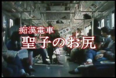 H-02 痴●電車 聖子のお尻