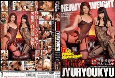 重量級JYURYOUKYU 6人の肉弾痴女肉欲無法地帯!! CHE-07