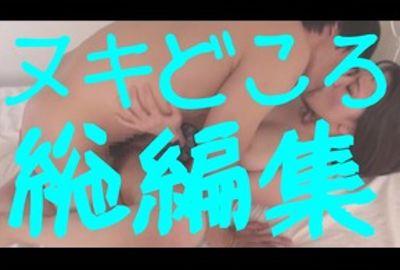 総編集!!ヌキどころのみセレクション Vol.1