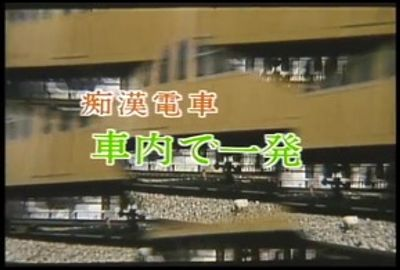 H-05 ●漢電車 車内で一発