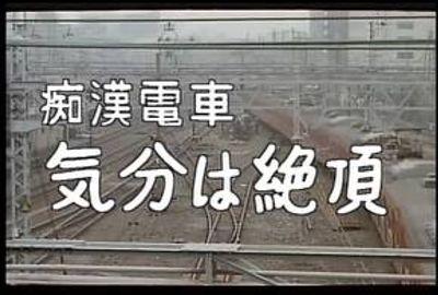 H-09 ●漢電車 気分は絶頂