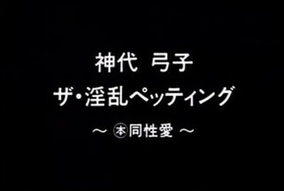 SCB-17 ザ・淫乱ペッティング 神代弓子(イブ)