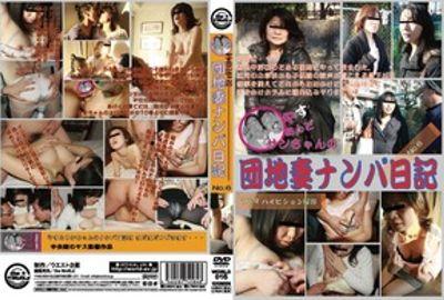 WORLD-016 やす&サンちゃんの団地妻ナンパ日記 No.6